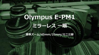 Olympus E-PM1 ミラーレス 一眼