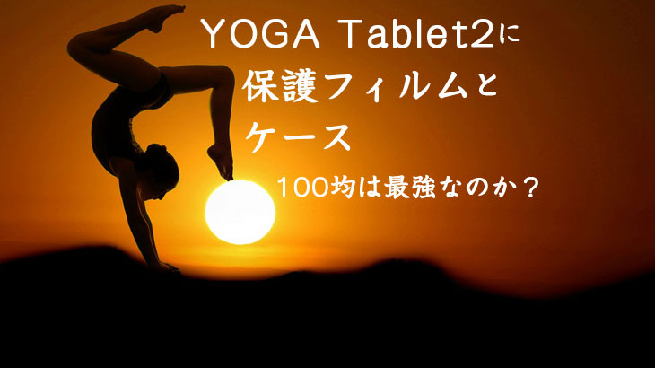 YOGAフィルムとケース