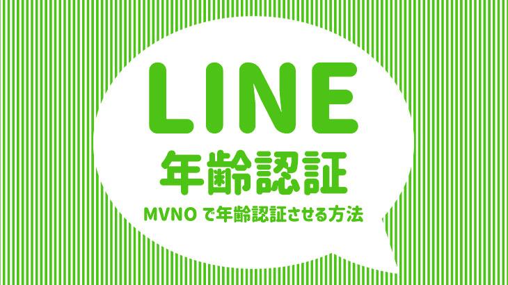LINE 年齢認証 MVNOで年齢認証させる方法