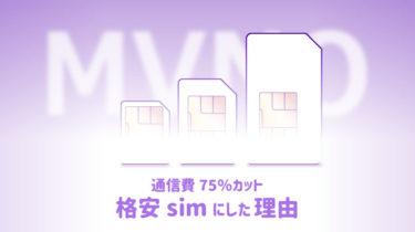 格安simにした理由 通信費75%カット