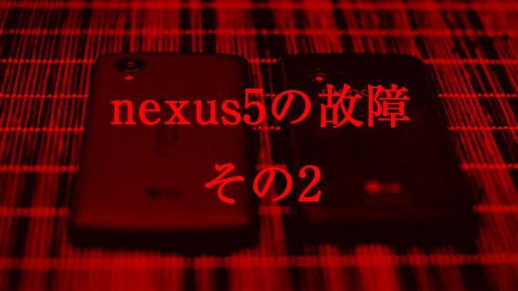 nexus5の故障 その2
