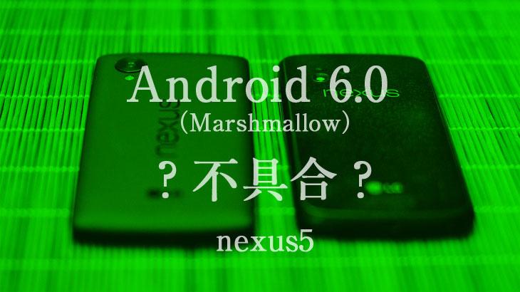 nexus5 Android 6.0 (Marshmallow)不具合発生か?