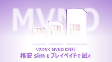 格安simをプリペイドで試す リスクなくMVNOに移行