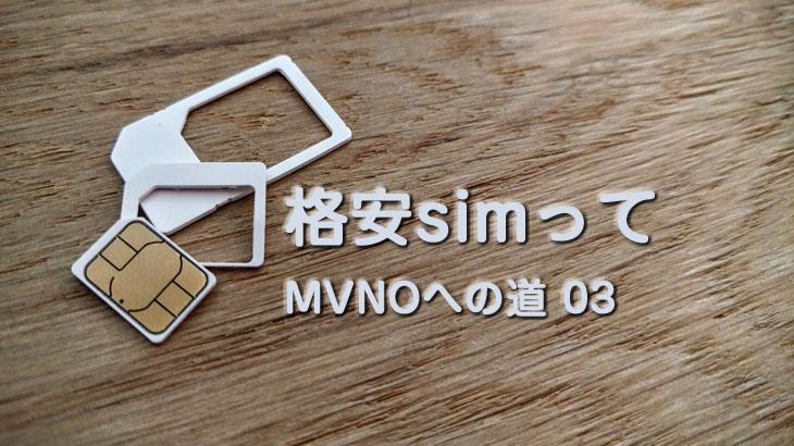 格安sim 03