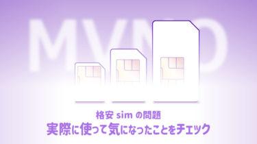格安simの問題 実際に使って気になったことをチェック