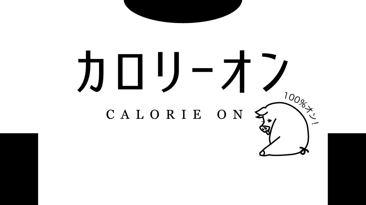 カロリーオン オリジナル Tシャツ