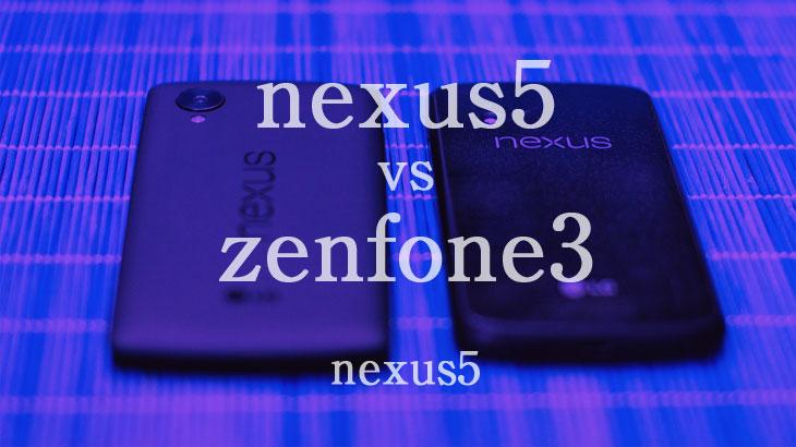 nexus5  vs  zenfone3 (ZE520KL) 比較