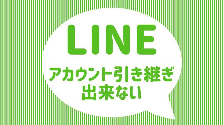 アカウント引き継ぎ が出来ない LINE