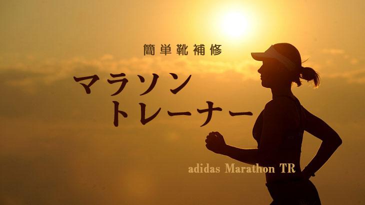 アディダス マラソントレーナー (adidas Marathon TR)