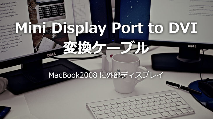 Mini Display Port to DVI 変換 MDP=DVI macbook2008に外部モニタを接続