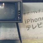 iPhoneでテレビを見る 外付けTVチューナー