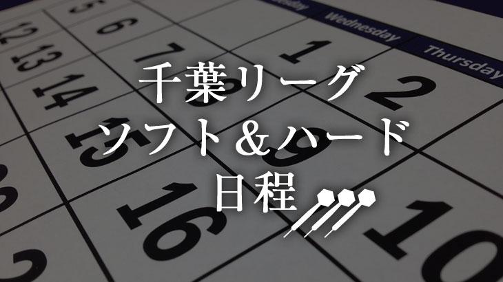 千葉リーグ2018中期 ソフト&ハード日程