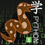Pythonを学ぼう!『思いつき』