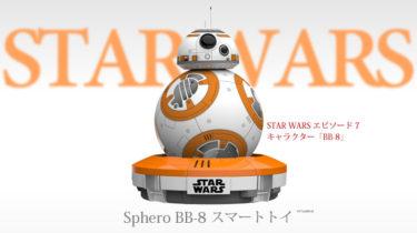 Sphero BB-8 スターウォーズのスマートトイ