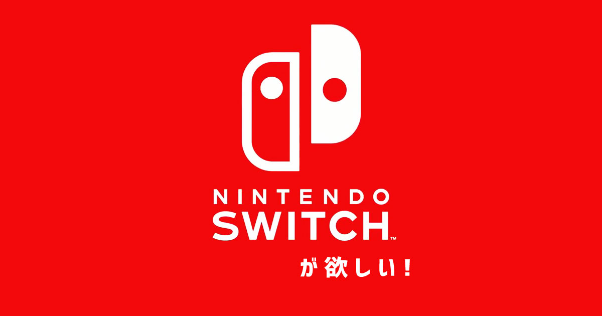Nintendo Switchが当たるかも!? 3DS & Switch カタログ 2017冬