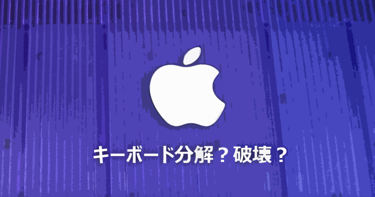 mac bookに外付けキーボード