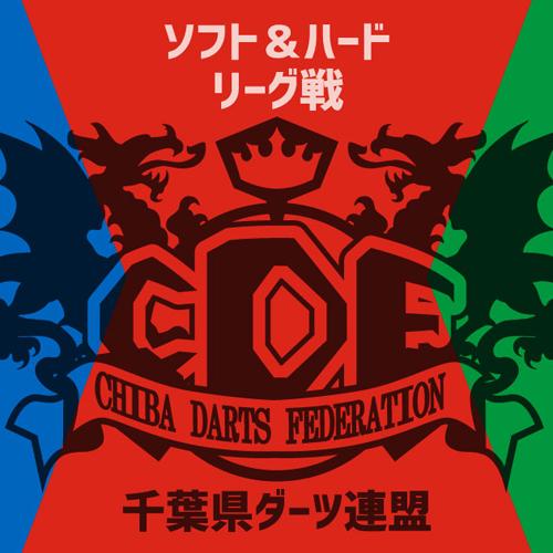 千葉県ダーツ連盟のイメージ