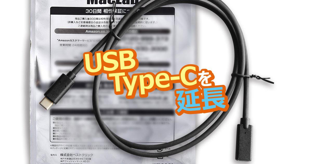 USB type-c 延長コード あれ?コードの長さが足りない!