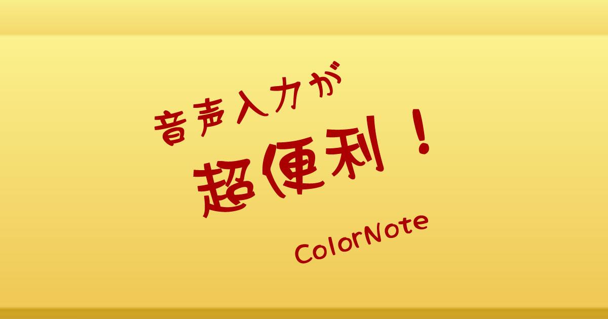 音声入力 でブログを書く ColorNote