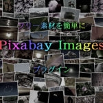 フリー画像 Pixabay Images ワードプレス