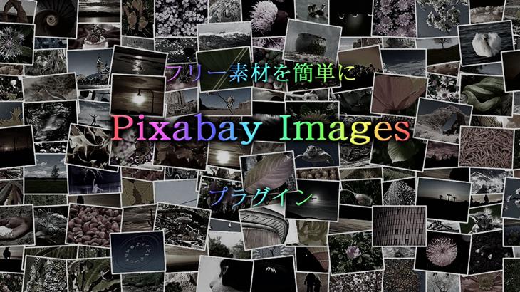 フリー素材 Pixabay Images で イメージ画像 を手軽に挿入
