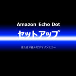 Amazon Echo 設定 について Amazon Echo Dot