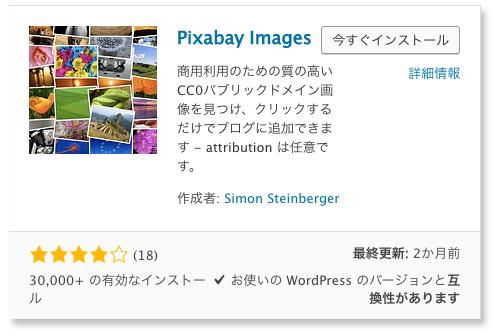 イメージ画像 挿入 プラグイン