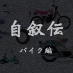 自叙伝バイク編