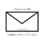 Amazon Echo Dotの招待が来ました amazon Echo 互換機 と迷う
