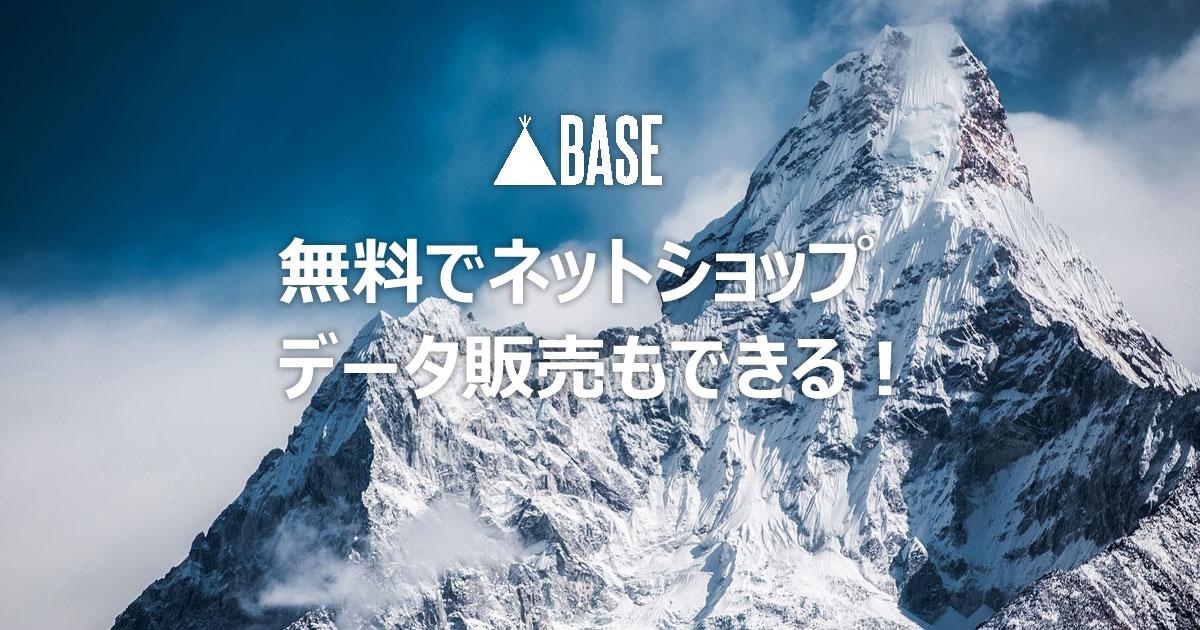 BASE データを売るのに便利なネットショップ