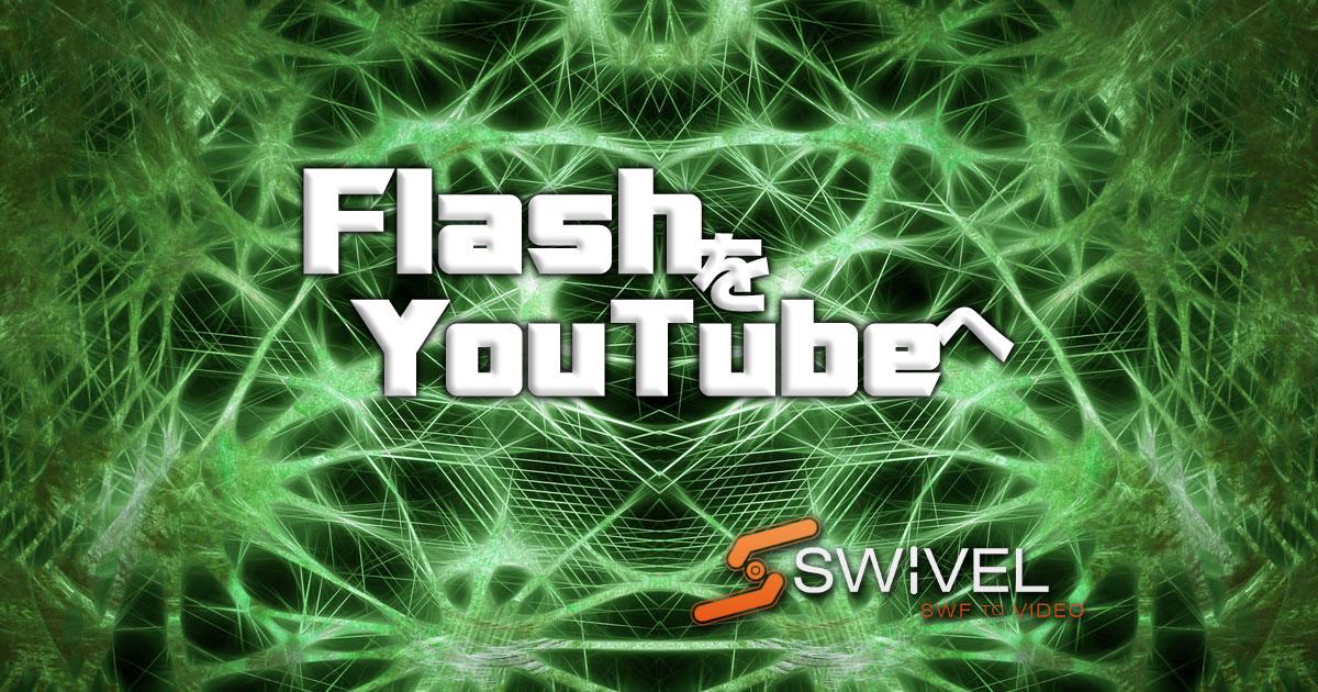 昔つくった Flashコンテンツを動画に変換する