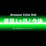 Amazon Echo 使用1ヶ月