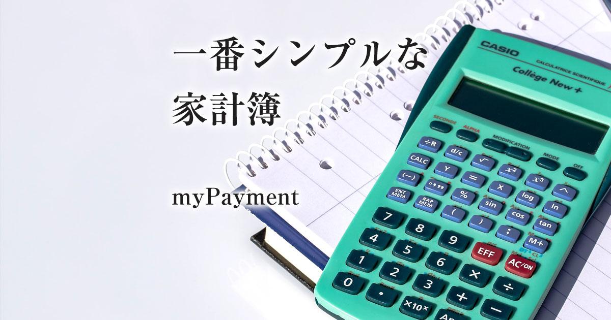 カンタン家計簿アプリ myPayment