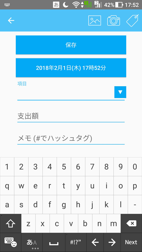 myPayment 打ち込み画面
