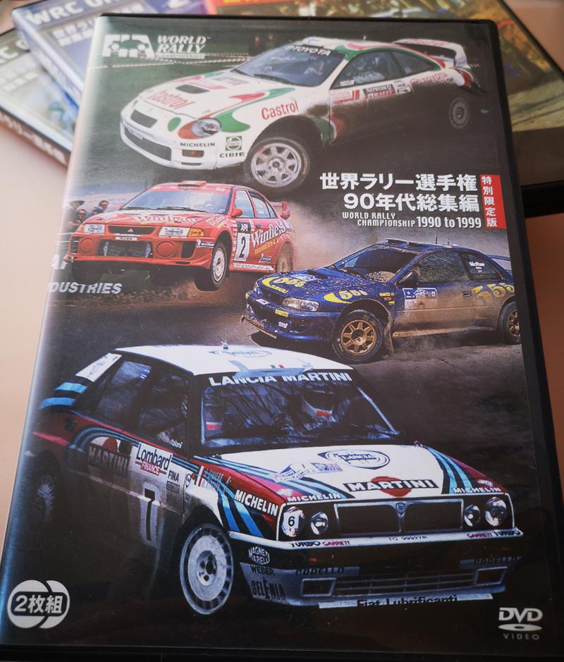 世界ラリー選手権総集編DVD