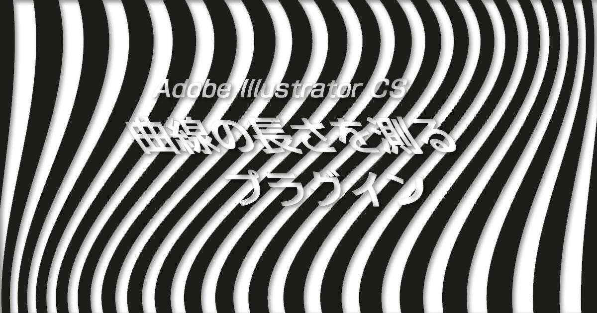 Adobe Illustrator CS で曲線の長さを測るプラグイン
