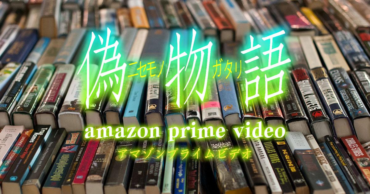 偽物語 amazon プライムビデオ プライム会員特典で無料!