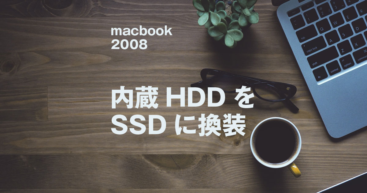 macbook HDDをSSDに変更