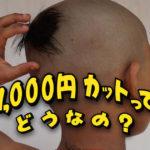 1000円カットってどう?