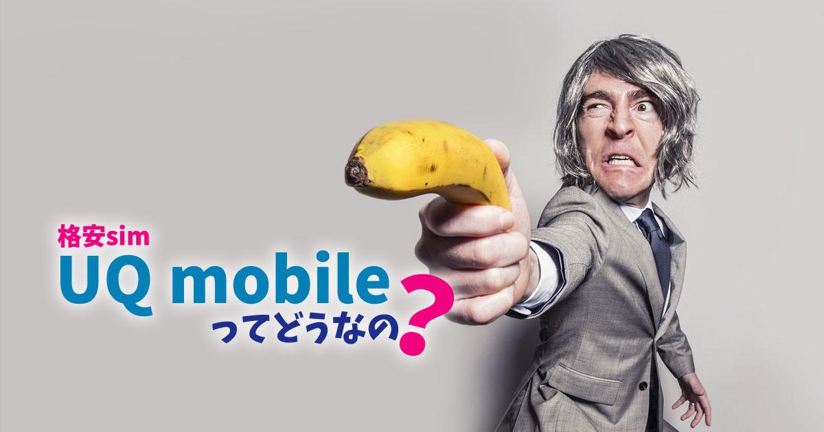 UQ mobile ってどうなの? 乗り換え検討中!