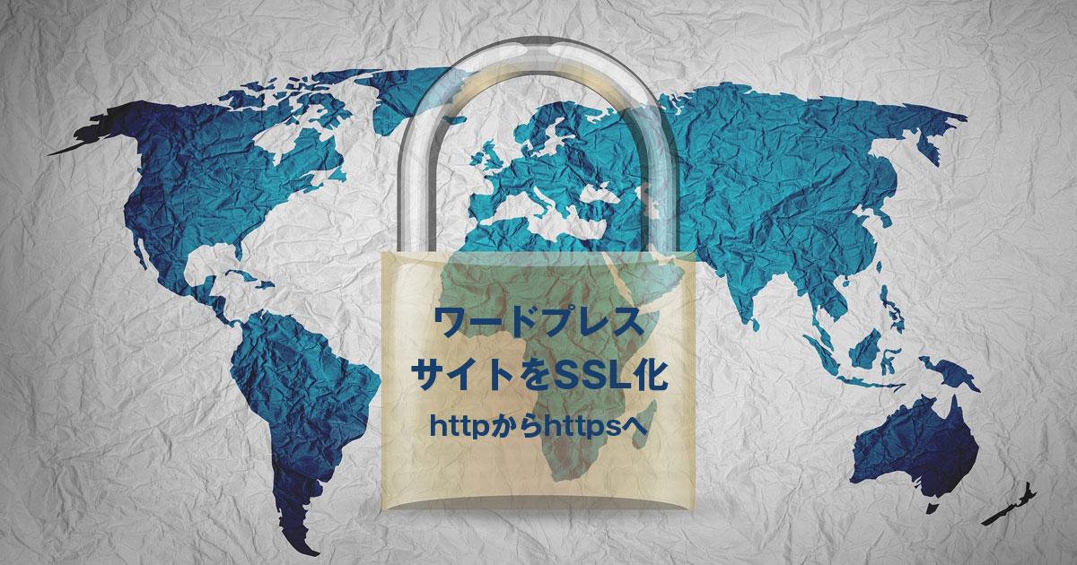 WordPress<br>サイトURLをhttpからhttpsへSSL化