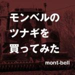 モンベルのツナギを買ってみた mont-bell