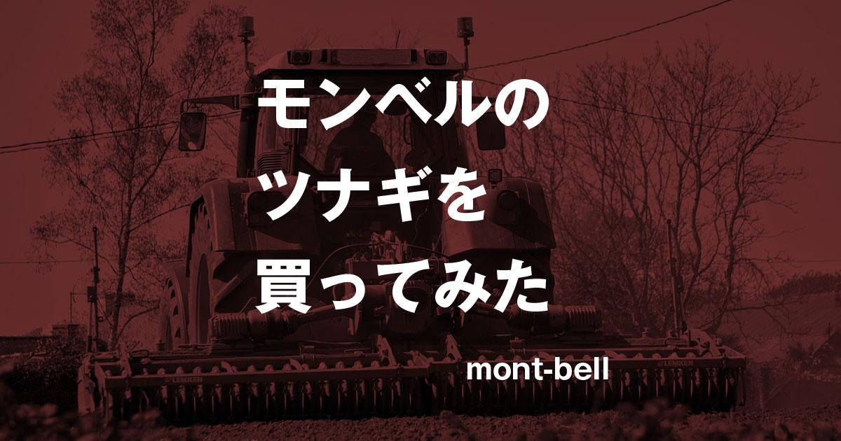 mont-bell モンベル<br>ツナギ を買ってみた