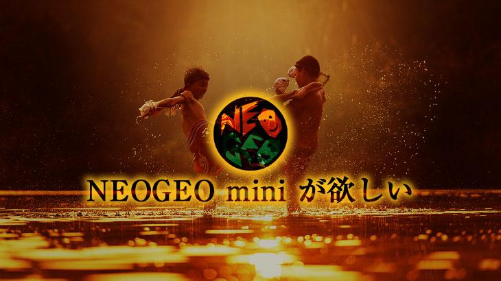NEOGEO mini がオブジェとして欲しい