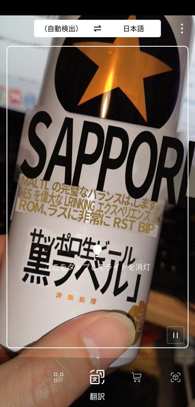 P20のカメラ機能翻訳