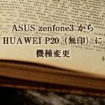 ASUS zenfone3 から HUAWEI P20(無印)に機種変