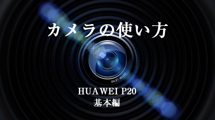 カメラの使い方 HUAWEI P20【Android 9 Pie対応】