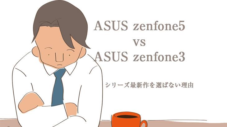 zenfone vs zenfone