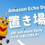 Amazon Echoの置き場所 100均Seria