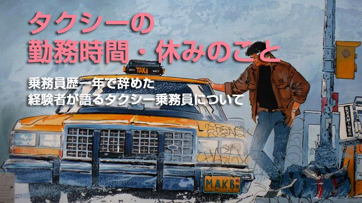 タクシーの勤務時間・休みのこと